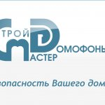ООО «Строй Мастер Домофоны»