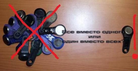 универсальный ключ для домофонов