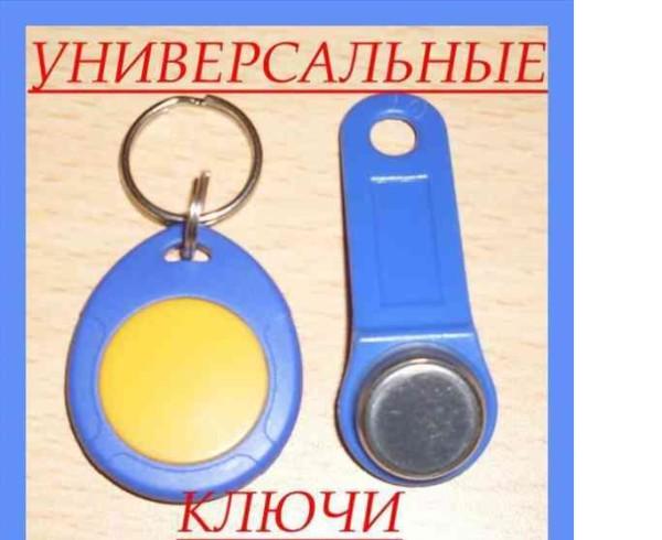 универсальные ключи