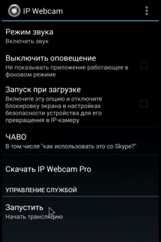 приложение IP Webcam